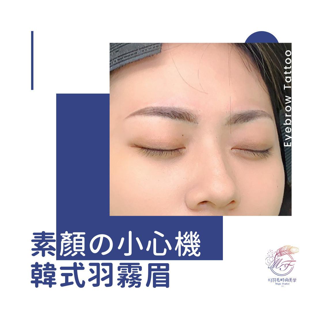 韓式羽霧眉會不會痛?好的眉型讓你素顏也有好氣色,補色及保養全記錄!