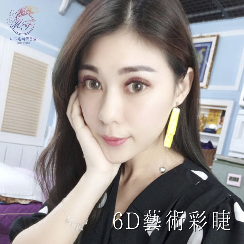 6D藝術彩睫-讓妳接睫毛後擁有自然淡妝感,挑選自己的命定色吧!