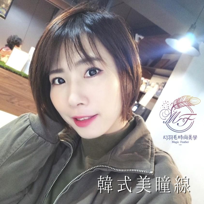 韓式3D美瞳線-輕鬆擁有韓妞自然偽素顏,隱形眼線綻放迷人雙眼!